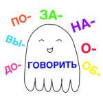 「動詞の接頭辞」「ГОВОРИТЬ」パート1