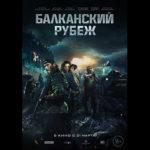 視点の多様性、戦争とテロリズムの原動力について考える 映画『バルカン・クライシス』坂本航司