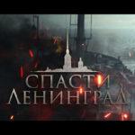 独ソ戦のレニングラード包囲について考える - 映画『セイビング・レニングラード 奇跡の脱出作戦』(原題:Спасти Ленинград)を観て