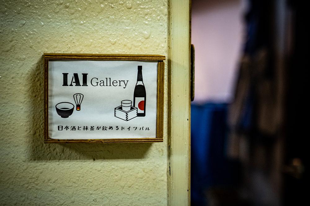 IAI Gallery