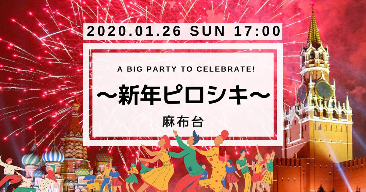 〜新年ピロシキ〜 ロシア新年パーティー