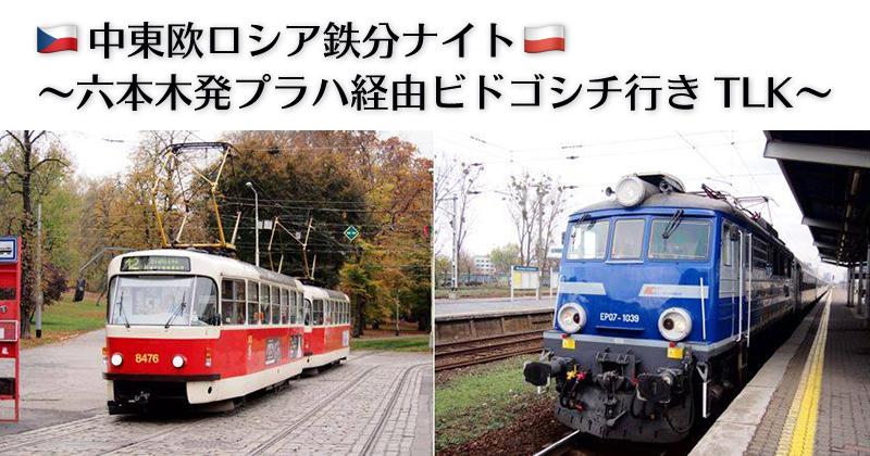 中東欧ロシア鉄分ナイト