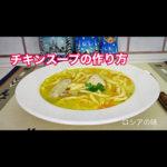 チキンヌードルスープの作り方。[ ヌードルは手で作っている]