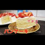 パンケーキケーキの作り方。[ イチゴ ]