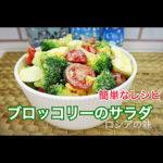 ブロッコリーサラダの作り方。[ 簡単なレシピ ]