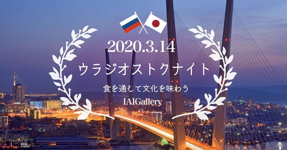 ウラジオストクナイト【日本から一番近いヨーロッパ】就航