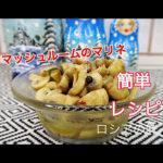 マッシュルームのマリネの作り方。[ 簡単なレシピ ]