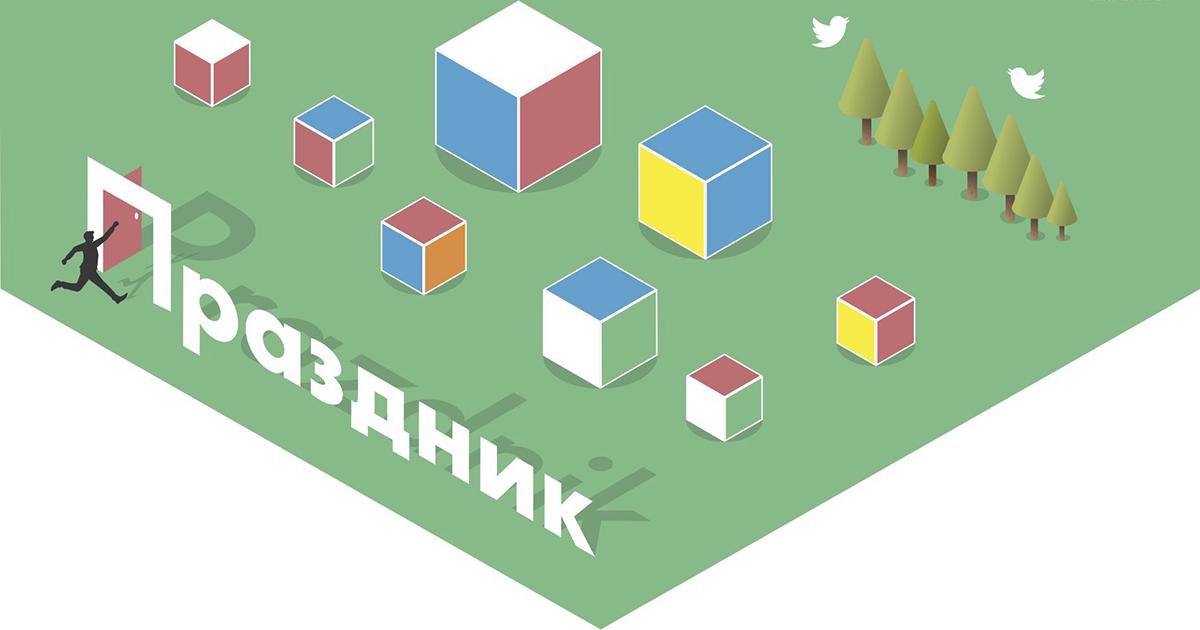 『プラーズニク』日本初の大規模ロシア・ユーラシア文化祭!!