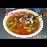 そばとマッシュルームのスープの作り方。[ 簡単なレシピ ]