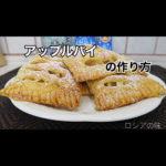 アップルパイの作り方。[ 簡単なレシピ ]