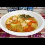 サーモンのスープの作り方。