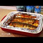 オーブンで作るロシア風さば料理。