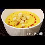 じゃがいものクリームスープの作り方。[ 簡単なレシピ ]