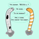 🧐 Что значит「知らない」❓