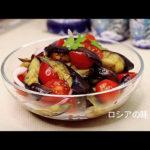 ナスとトマトのサラダの作り方。