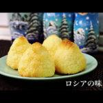 ココナッツクッキーの作り方。[ココサンカ]