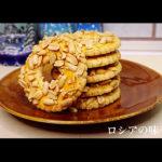 ピーナッツクッキーの作り方。ロシア人の好きなクッキー。