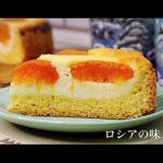 カッテージチーズとアンズケーキの作り方。[ 簡単レシピ]
