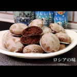 ロシアのスタイルチョコレートクッキー [プリャーニク] 作り方。
