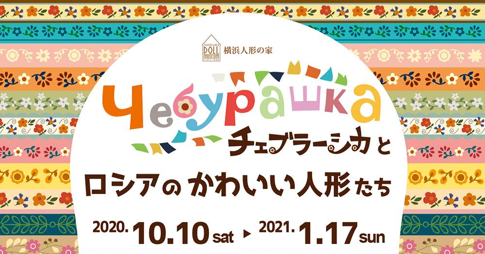 横浜人形の家「チェブラーシカとロシアのかわいい人形たち」展