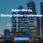 【ロシア大使館後援】Japan-Russia Startup Online Conference【日露間ビジネスの創出】