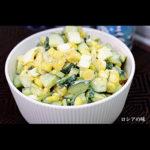 コーンのサラダの作り方。