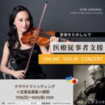 🇺🇦🇯🇵🎻【音楽をたのしんで、医療従事者支援】 onlineチャリティViolinコンサート