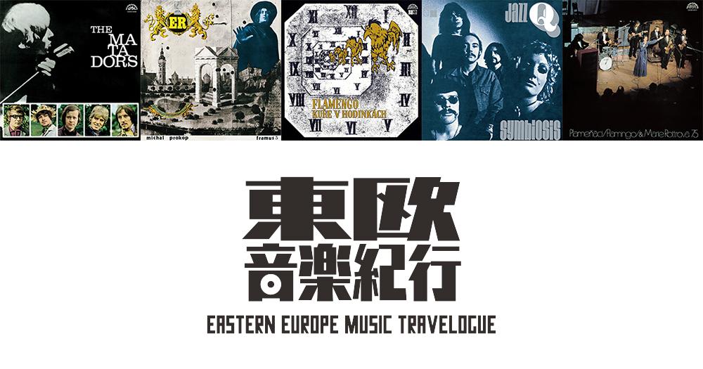 【東欧⾳楽紀⾏】🇨🇿🎸チェコ・⽇本外交関係樹⽴100周年記念