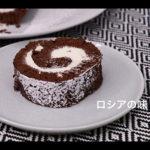 チョコレートロールケーキの作り方。[ 簡単レシピ ]