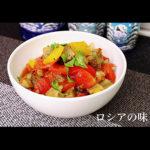焼き野菜のサラダの作り方。