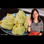 マンティの作り方 [ アジア料理 ]