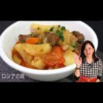 牛肉と野菜のシチューの作り方。