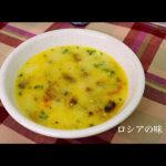 クリームチーズとマシュルームのスープの作り方。