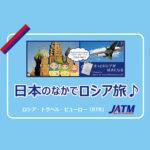 「日本のなかでロシア旅」Japan Air Travel Marketing