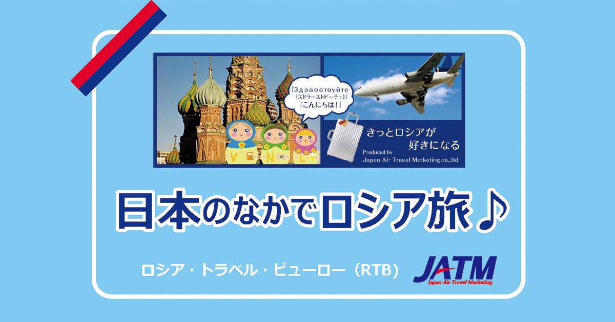 「日本のなかでロシア旅」