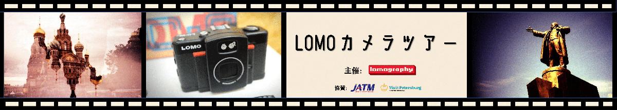 バナー LOMO用