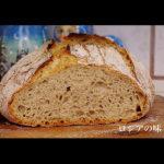 ライ麦パンの作り方。