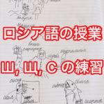 ロシア語の授業 Ш, Щ, С の練習