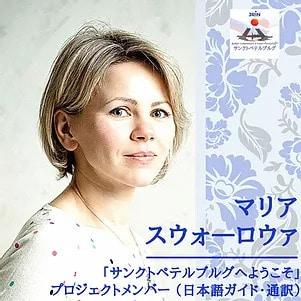 マリア・スウォロワ