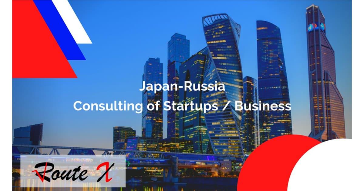 ロシア関係のビジネスコンサルティング業務を強化 RouteX Inc.