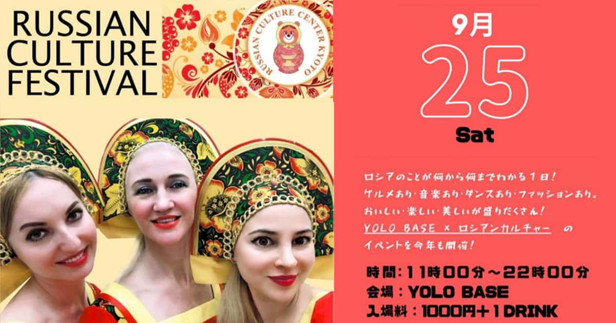 ロシアンカルチャーフェスティバル