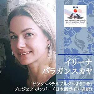 イリーナ・バラガンスカヤ