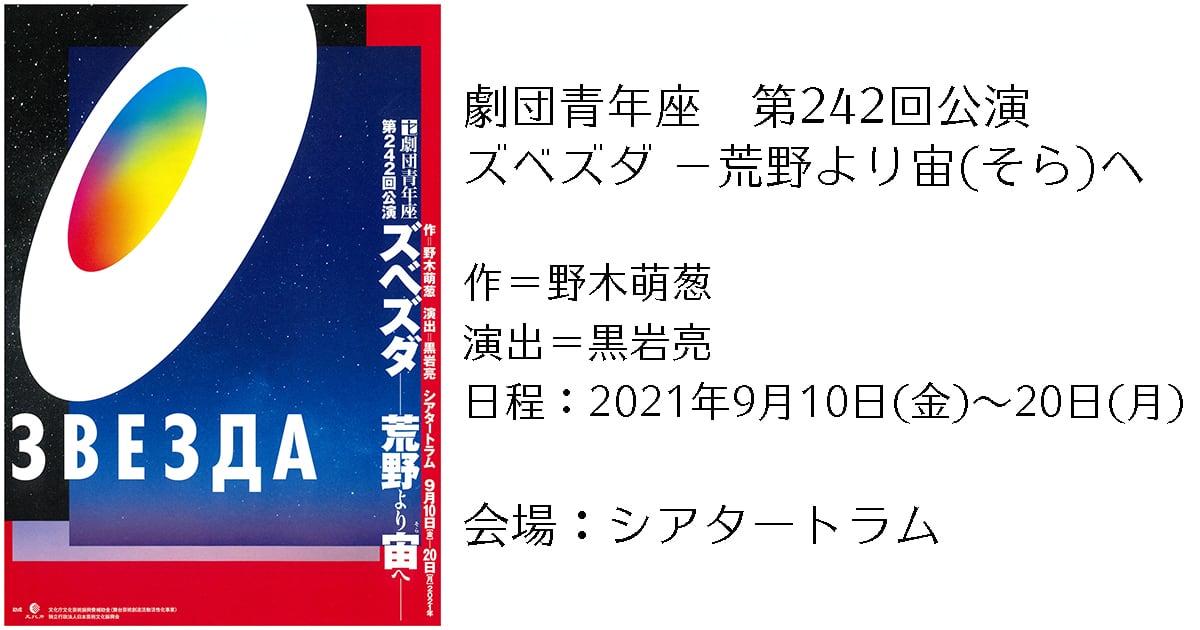 劇団青年座 第242回公演 ズベズダ -荒野より宙(そら)へ